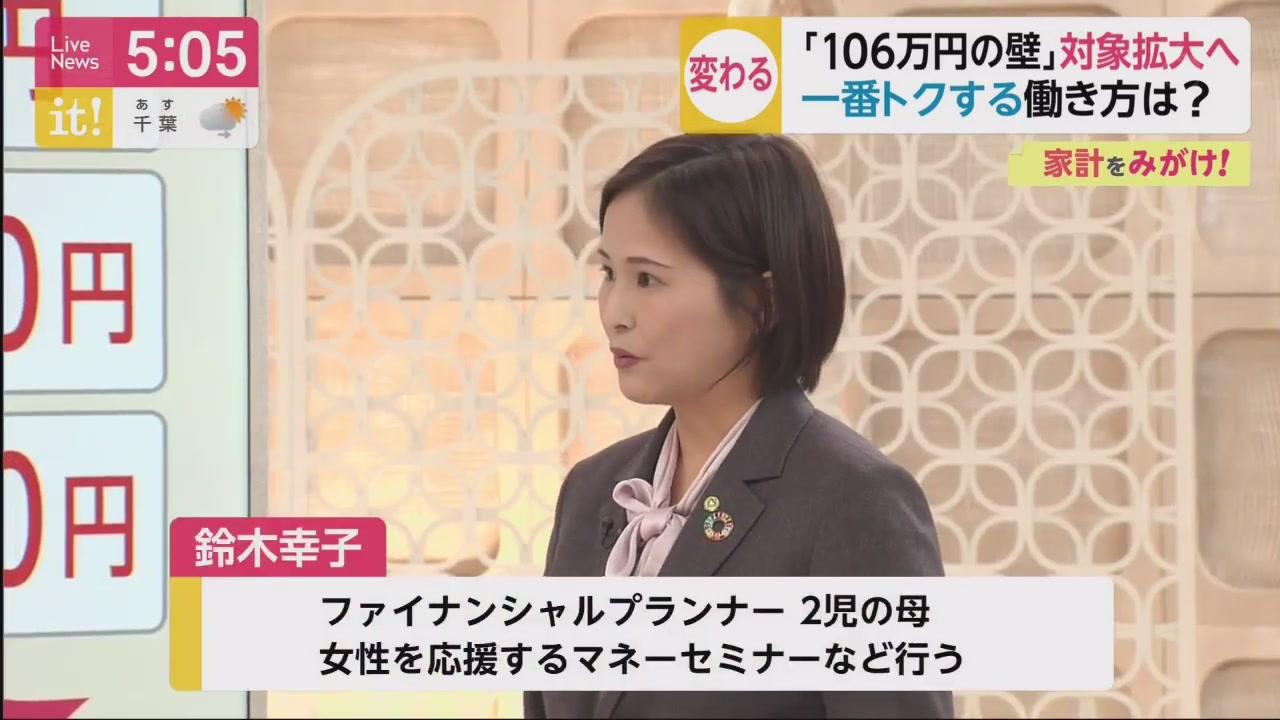 news テレビ 出演