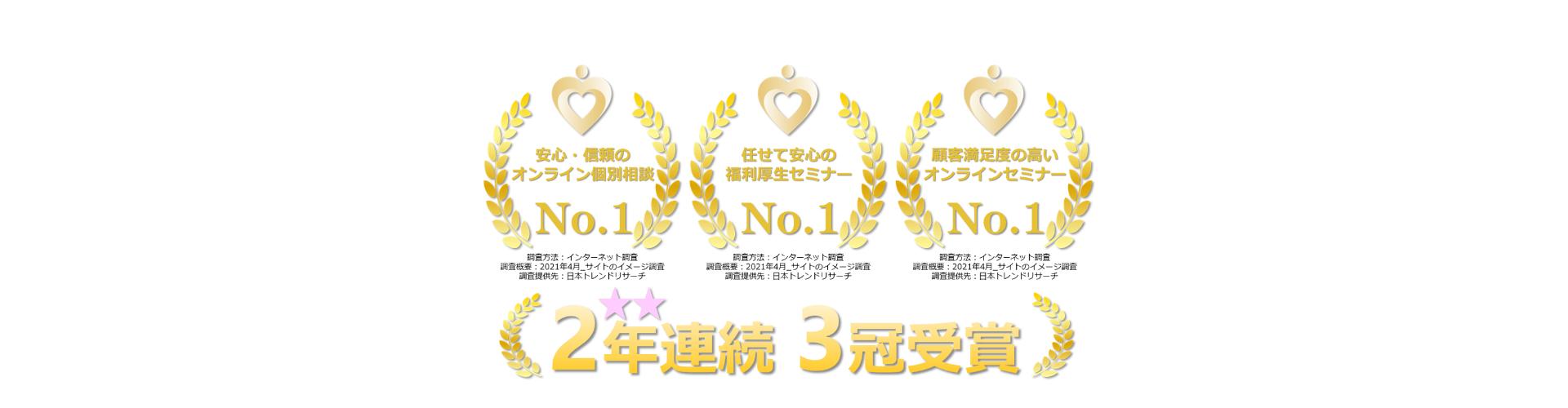2年連続 No.1 3冠受賞